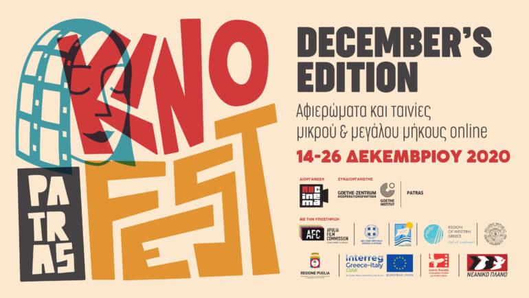 kinofest_poster